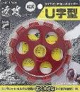 EM ダイヤモンド溝入カッター  U字型