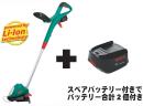 BOSCH(ボッシュ) バッテリー草刈機(バッテリー2個・充電機付) 【ART26LI/J3】