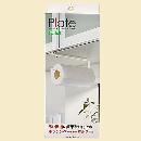戸棚下キッチンペーパーホルダー Plate(プレート) ホワイト