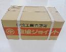 直線ジョイント 30ヶ入り 【箱売り】 48.6Φ(平和)(関東)