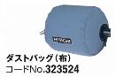 日立 R30Y3用布ダストバッグ 323524