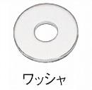 日立 ワッシャ(サンダー)用 936548