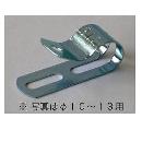 鉄片サドル1317 10個