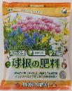 朝日工業 球根の肥料 550g