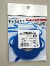 ソフトグリップタイ青 GTRSS−BLU−5W10