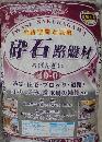 砕石 路盤材 40−0 約20kg(関東)