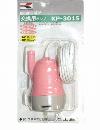 ミニポンディ 交換用ポンプ KP-301S ピンク