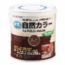 アトムハウスペイント 水性自然カラー 0.7L ウォールナット