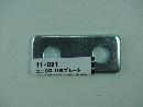 11−021 ユニクロUBプレート 6X25X45