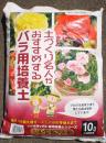 土づくり名人バラ用培養土10L