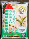 土づくり名人観葉植物用培養土10L