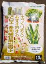 土づくり名人アロエ多肉植物用培養土10L