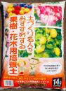 土づくり名人果樹花木用培養土14L