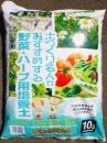 土づくり名人野菜ハーブ用培養土10L