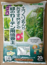 土づくり名人緑のカーテン用培養土20リットル