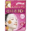肌美精うるおい浸透マスク3D エイジング保湿