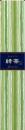 かゆらぎ 緑茶 40本 香立付