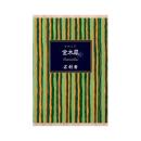 かゆらぎ 金木犀 名刺香 桐箱6入