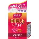 肌美精 乾燥小じわケア&美白 薬用クリーム