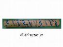 ボイド管 Φ125X132 1M