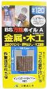 イチグチ BS万能ホイルA  金属・木工用 #120