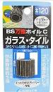 イチグチ BS万能ホイルC ガラス・タイル用 #120