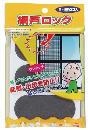 【ロイサポート用・作業費別・処分費別】網戸ロック