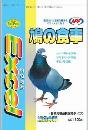 エクセル 鳩の食事 600g