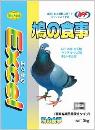 エクセル 鳩の食事 3kg