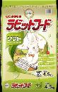 動物村ラビットフード ソフト 4.5kg