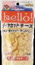 hello! ダイヤカットチーズ 100g