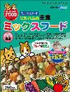 リス・ハムの主食 ミックスフード(250g)