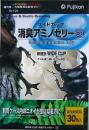 フジコン ワイドカップ 消臭アミノゼリー30