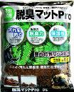 フジコン 脱臭マットPro 5l