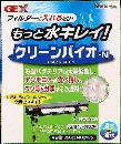 GEX クリーンバイオN140g 2袋