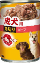 ペディグリー 缶 成犬用 角切りビーフ