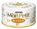 モンプチ ゴールド 缶 極上ささみ70g