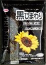 プレミアム黒ひまわり500g