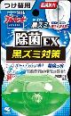 液BLO除菌EX替 パワースプラッシュ 70ml