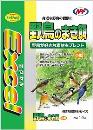 エクセル 野鳥のまき餌 1.4kg