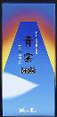 青雲 ゴールドバラ詰