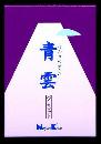 青雲 バイオレット 大型 バラ詰