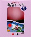 N毎日ローソク蓮花Mピンク台1箱