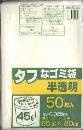 タフなゴミ袋 半透明45L 50枚 TA−5