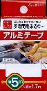CCアルミテープ5cm×1.7m