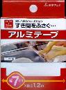 CCアルミテープ7cm×1.2m