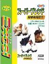 エクセルスーパーブレンド 採卵用高配合 3.2kg