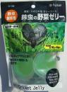 フジコン 鈴虫の野菜ゼリー