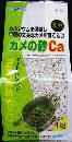 カメの砂Ca 1kg