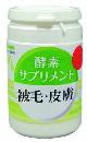 酵素サプリメント 皮膚・毛艶30g